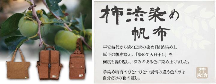 柿渋トップ