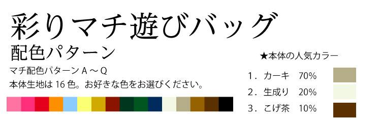 彩マチ遊び配色パターン