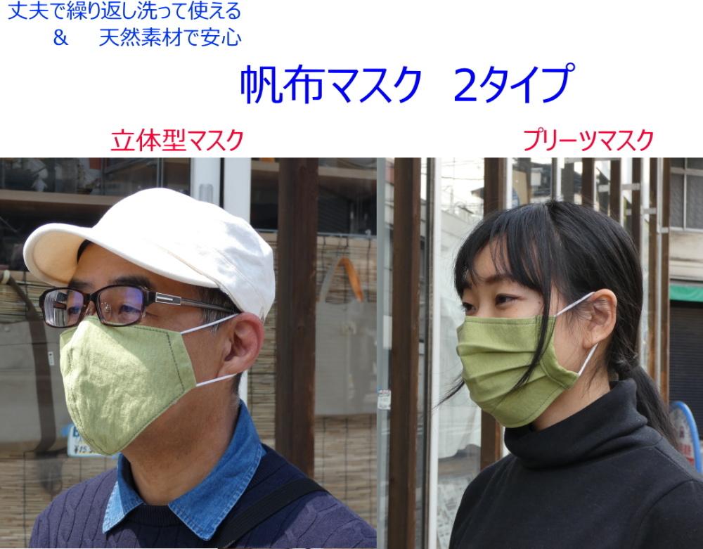 帆布マスク